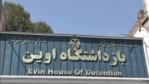 «دهها» زندانی از حضور در سالن ملاقات اوین خودداریکردند